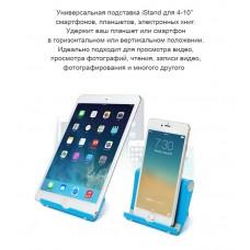 Підставка універсальна для планшета / телефону iStand синій