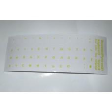 Наклейки для клавіатури прозорі з жовтими буквами рос. (YT-KST/R-Y) 09736