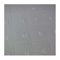 Наклейки для клавиатуры прозрачные с белыми буквами Рус. (YT-KST/R-W) 10454