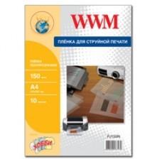 Пленка полупрозрачная для струйной печати 150мкм, A4, 10л WWM (FJ150IN)