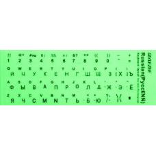 Наклейки для клавіатури прозорі з з зеленими буквами Рус.Англ., З ФОСФОРОМ (16901)